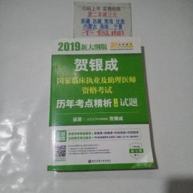 贺银成2019国家临床执业及助理医师资格考试历年考点精析(上册)
