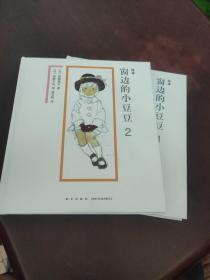 绘本窗边的小豆豆(全2册)