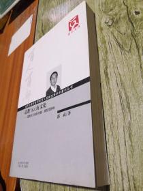 云南文库·当代云南社会科学百人百部优秀学术著作丛书·道教与云南文化:道教在云南的传播演变及影响