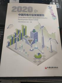 2020中国风电行业发展报告