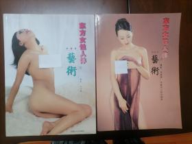 东方女性人体艺术(上下)中长版大16开