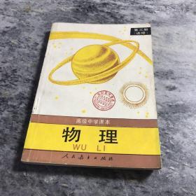 物理旧书1997年