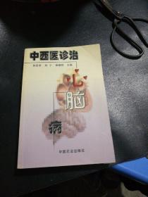 中西医诊治心脑病