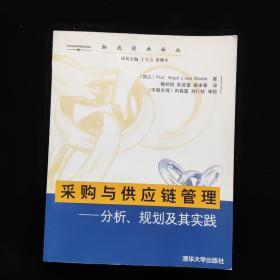 采购与供应链管理:分析、规划及其实践 一版一印