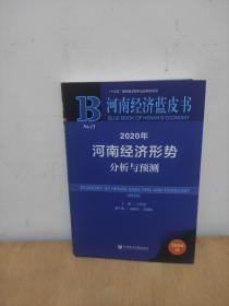 河南经济蓝皮书:2020年河南经济形势分析与预测