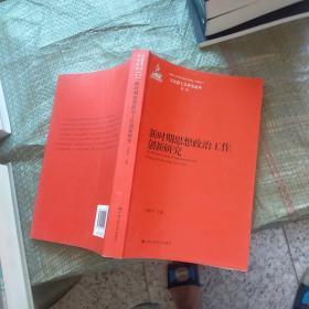 新时期思想政治工作创新研究/马克思主义研究论库·第一辑   实物拍图 内页无勾画  首页被撕掉