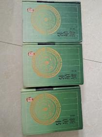 新唐书(1,2,4)