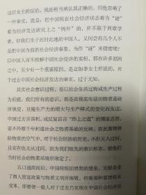 三联经典文库第二辑 中国社会经济史纲(布面精装)9787108046765