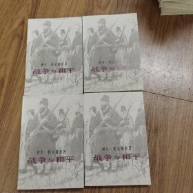 战争与和平全4册