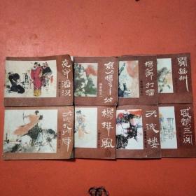 连环画套书~杨家将(全10册,少4.9 册)河南人民出版社