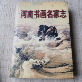 河南书画名家志