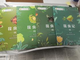 小鸡叫叫阅读课L4 昆虫记【1-4,第一册~第四册 全四本合售】