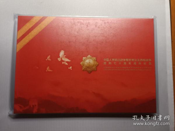 中国人民抗日战争暨世界反法西斯战争胜利七十周年阅兵纪念(纪念邮票)