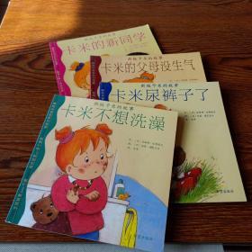 新版卡米的故事4册:卡米不想洗澡、卡米尿裤子了、卡米的父母没生气、卡米的新同学