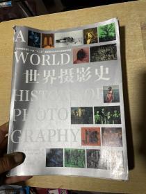 世界摄影史  大16开!