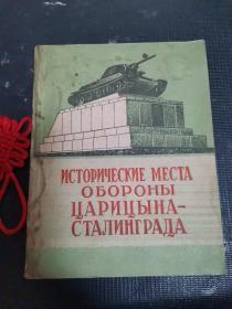奥博波比历史遗址—斯大林格勒(俄文原版)【有划线书脊有水渍】
