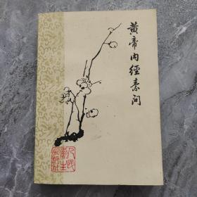 黄帝内经素问(全一册)〈1963年出版发行〉