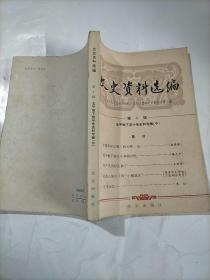 文史资料选编  第十辑  北平地下党斗争史料专辑(中)
