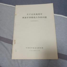关于辽沈战役中两条军事路线斗争的问题