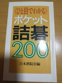 【日文原版围棋书】口袋诘棋200( 日本棋院 著)
