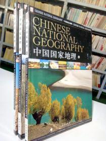 中國國家地理 上中下三冊
