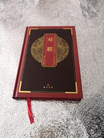 中华国粹经典文库:对联