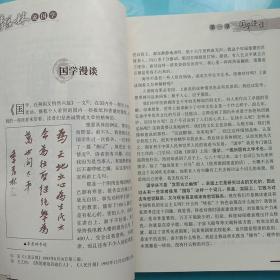季羡林说国学
