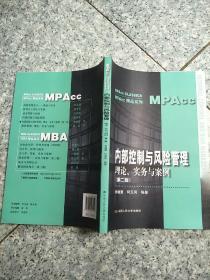 内部控制与风险管理:理论、实务与案例(第二版)(MPAcc精品系列)   原版内页干净