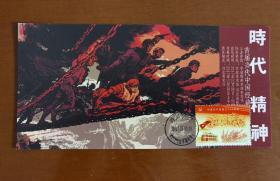 【极限片】2021-16邮票极限片,泸定桥原地极限片,加盖四川红军路原地邮戳,片源为时代精神首届当代中国版画精品展门票卡片,主图为套色木刻版画《飞夺泸定桥》。