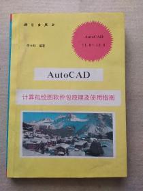 AutoCAD计算机绘图软件包原理及使用指南:11.0~12.0V