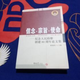 信念宗旨使命:纪念人民检察创建80周年论文集