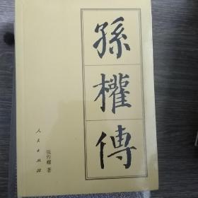 孙权传(平)—历代帝王传记  全新未拆封