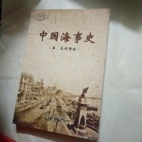 中国海事史(古、近代部分)【征求意见稿】
