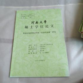 河南大学硕士学位论文,英语纪伯伦传奇中的纪伯伦形象研究