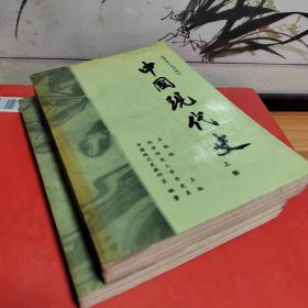中国现代史(全两册)