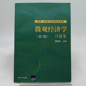 清华·经济学原理配套教材:微观经济学习题集(第2版)