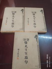 评注《经史百家杂钞》民国24年2版,存三,四,六(3册合售)
