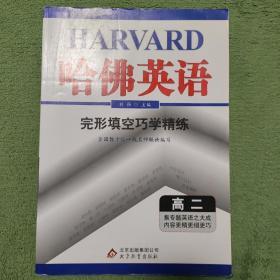 哈佛英语·完形填空巧学精练:高二(2014)