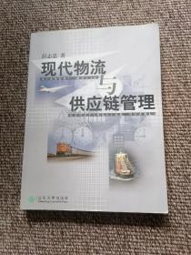 现代物流与供应链管理