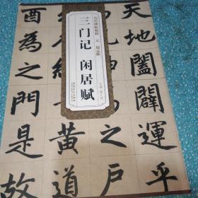 历代碑帖精粹(元·赵孟頫):三门记 闲居赋