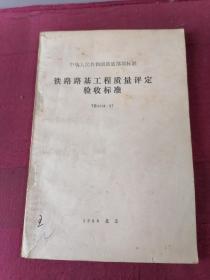 中华人民共和国铁道部部标准 :铁路基础工程质量评定验收标准