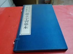 王羲之兰亭序毛泽东诗词--徐立宇习摹本(徐立宇签赠本) --宣纸线装本