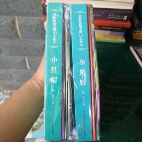 童话王国3D立体书(白雪公主,三只人小猪,灰姑娘,小红帽套装共4册)