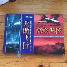 高空惊魂系列:高空失控、无助飞行(两本合售)