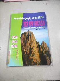 世界自然地理:世界名山