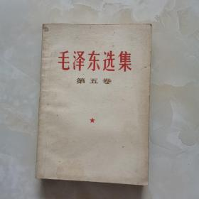 毛泽东选集第五卷9—19