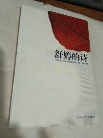 中国当代诗文名家经典:席慕蓉的诗+汪国真的诗+舒婷的诗=三册合售,近全新