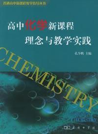 高中化学新课程理念与教学实践❤ 孔令鹏 商务印书馆9787100043373✔正版全新图书籍Book❤