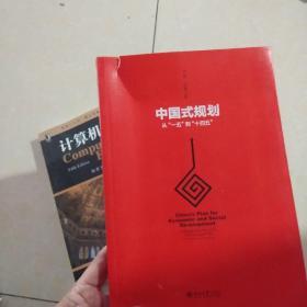 """中国式规划:从""""一五""""到""""十四五""""(书皮有撕口)"""