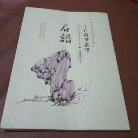 十竹斋书画谱:石谱